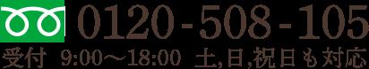 【フリーダイヤル】0120-508-105(受付 9:00~18:00 土,日,祝日も対応)