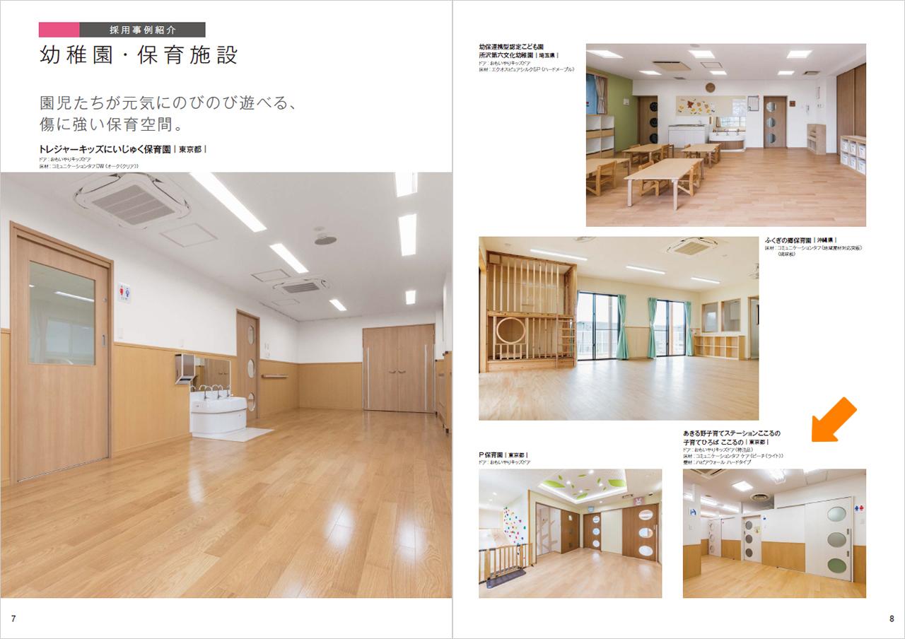 大建工業様幼稚園・保育施設向けカタログ  掲載ページ