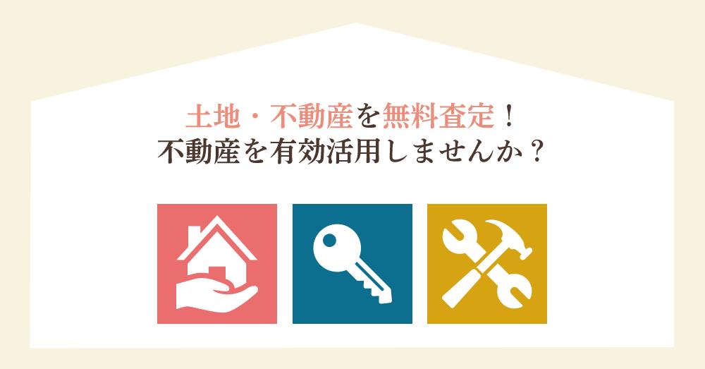 土地・不動産を無料査定!