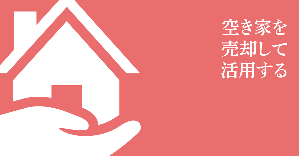 空き家を売却して活用する
