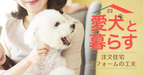 愛犬と暮らす注文住宅・リフォームの工夫