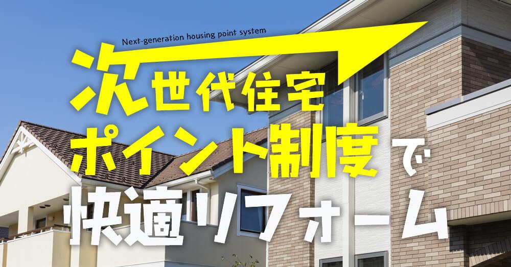 次世代住宅ポイント制度で快適リフォーム