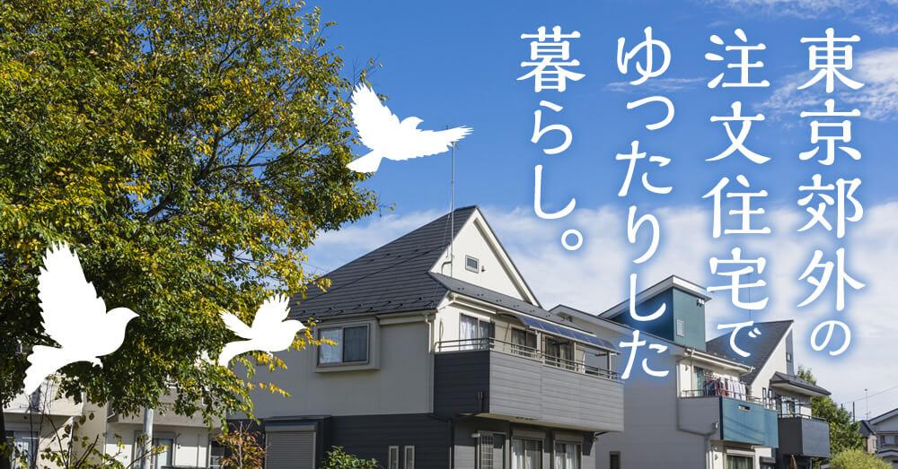 東京郊外の注文住宅でゆったりした暮らし。