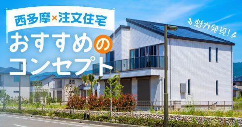 西多摩×注文住宅 おすすめのコンセプト