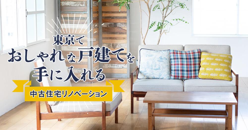 東京でおしゃれな戸建てを手に入れる【中古住宅リノベーション】
