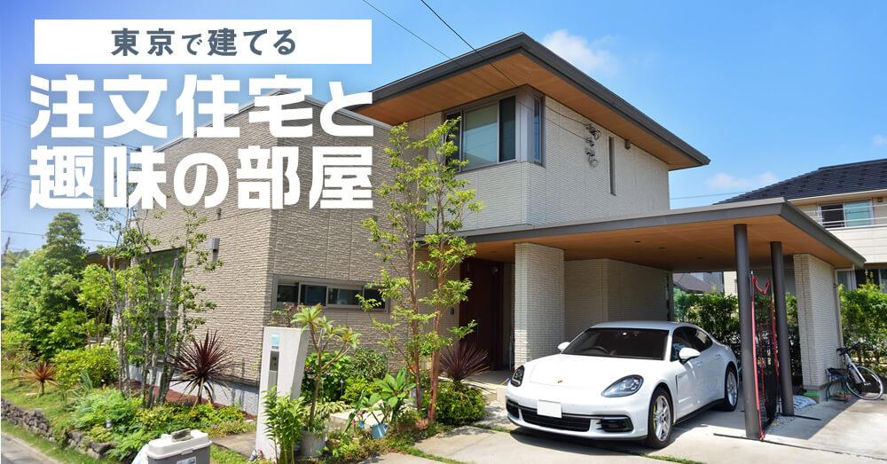 東京で建てる注文住宅と趣味の部屋