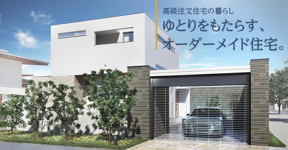 高級注文住宅の暮らし|ゆとりをもたらす、オーダーメイド住宅。