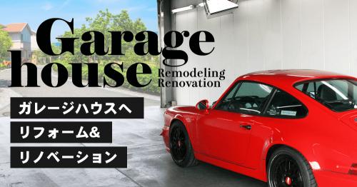 ガレージハウスへリフォーム・リノベーション