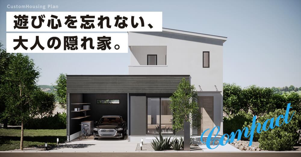 自由設計注文住宅「ガレージハウス -コンパクトプラン-」
