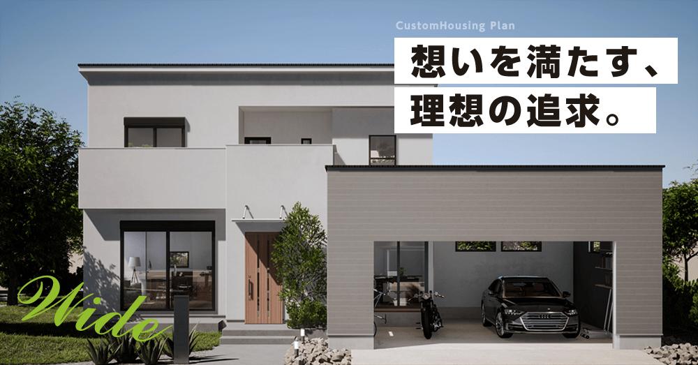 自由設計注文住宅「ガレージハウス -ワイドプラン-」