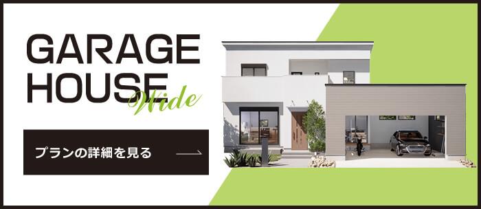 東郊建設の自由設計注文住宅「ガレージハウス -ワイドプラン-」